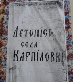 Літопис села Карпилівка (Сарненський район)